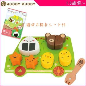 ままごと はじめての食育 キッズプレートセット ディンギー ウッディプッディ WOODY PUDDY おもちゃ 木製玩具 ごっこ遊び 形合わせ 誕生日 ギフト プレゼント|pinkybabys