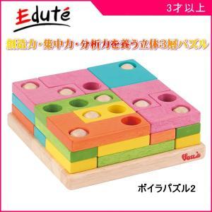 木のおもちゃ ボイラパズル2 木製玩具 ボイラ voila パズル 指先の知育 脳トレ 立体パズル 指先遊び 知育玩具 プレゼント 誕生日 ギフト 男の子 女の子|pinkybabys