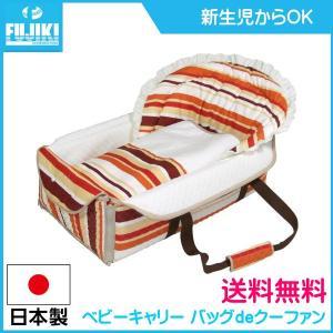 ベビーキャリー バッグdeクーファン ボーダー オレンジ バッグでクーファン fuziki クーハン おでかけ オムツ替え フジキ 日本製 出産祝い ギフト 送料無料|pinkybabys