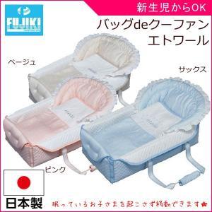 ベビーキャリー バッグdeクーファン エトワール フジキ fujiki バッグでクーファン クーハン おでかけ オムツ替え 日本製 送料無料|pinkybabys