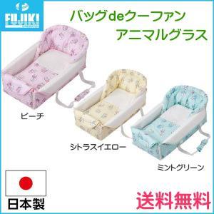 ベビーキャリー バッグdeクーファン アニマルグラス バッグでクーファン クーハン フジキ 日本製 おでかけ 旅行 出産祝い おむつ替え 出産祝い 送料無料|pinkybabys