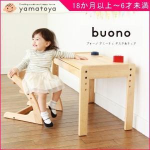 子ども用学習机 ブォーノ アミーチェ デスク&チェア buono 大和屋 yamatoya キッズ 子供 お絵描き木製 子ども用デスク 子供部屋 家具 一部地域送料無料 baby|pinkybabys