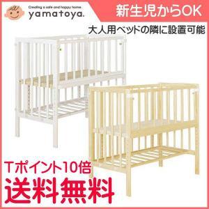 ベビーベッド そいねーる 添い寝ベッド ソイネール ベッド コンパクト 赤ちゃん 出産祝い ギフト 布団 yamatoya 大和屋 一部地域送料無料 ポイント10倍 baby|pinkybabys
