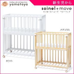 ベビーベッド そいねーる プラス ムーブ 添い寝ベッド ベッド コンパクト 赤ちゃん baby ベビー寝具 soinel 出産祝 ギフト プレゼント 一部地域送料無料|pinkybabys