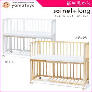 ベビーベッド そいねーる プラス ロング 添い寝ベッド ベッド コンパクト 赤ちゃん baby ベビー寝具 soinel 出産祝 ギフト プレゼント 一部地域送料無料|pinkybabys
