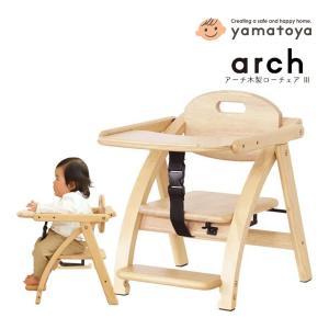 ベビーチェア アーチ木製ローチェア3 大和屋 yamatoya ベビー キッズ 子供 リビング 折りたたみ テーブル付 ロータイプ ギフト プレゼント 一部地域 送料無料|pinkybabys