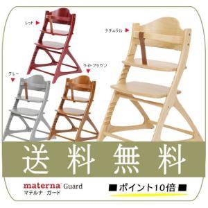 ハイチェア マテルナ ガード materna Guard 大和屋 yamatoya チェア ベビーチェア 木製 こども 大人 椅子 イス 送料無料 ポイント10倍 里帰り 帰省 baby|pinkybabys