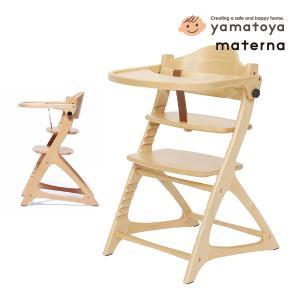 ハイチェア マテルナ テーブル&ガード materna 大和屋 yamatoya チェア ベビーチェア 木製 こども 赤ちゃん baby 大人 椅子 イス 送料無料 ポイント10倍 帰省|pinkybabys