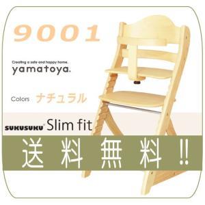 ハイチェア すくすくスリムフィットチェア ガード付き 9001 NA ナチュラル fit slim ベビーチェア チェア 椅子 イス 子ども yamatoya 大和屋 送料無料 pinkybabys