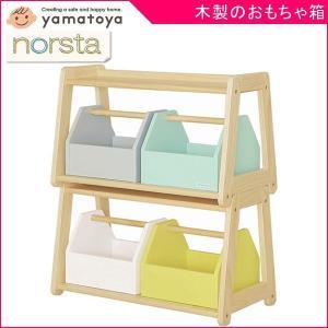 おもちゃ収納 ノスタ トイラック 大和屋 yamatoya 送料無料 ポイント10倍 おもちゃ箱 木製 子ども キッズ 子供部屋 室内 ギフト プレゼント 整理 片付け baby|pinkybabys