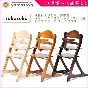 ベビーチェア すくすくチェア スリムプラス ガード付 7001シリーズ 大和屋 yamatoya 送料無料 ポイント10倍 ベビー キッズ 椅子 いす スクスク 里帰り 帰省 baby|pinkybabys