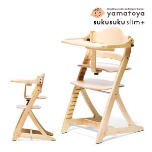 ベビーチェア すくすくチェア スリムプラス テーブル付 大和屋 yamatoya 木製 子ども 出産 お祝い ギフト プレゼント 一部地域送料無料 ポイント10倍 帰省 baby|pinkybabys