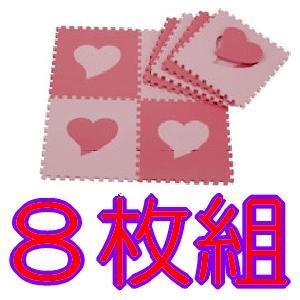 ジョイントマット ラブラブマット ハート 8枚組 女の子 CBジャパン マット 室内 マット インテリア 子供部屋 EVA【メーカー取寄せ品】|pinkybabys
