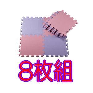 ジョイントマット カラーマット ラベンダー 8枚組 CBジャパン ジャパン マット 室内 室内マット インテリア こども ベビー 子供部屋 EVA 模様替え カラー|pinkybabys