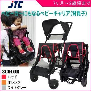 ベビーカー おんぶっこバギー JTC ベビーバギー 7ヶ月から 赤ちゃん ベビー baby お出かけ セカンド 折りたたみ おんぶ型ベビーカー 人気 一部地域送料無料 帰省|pinkybabys