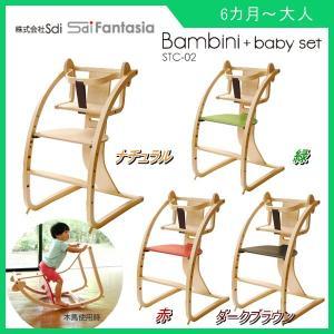 ハイチェア バンビーニ+ベビーセット STC-02 SDI fantasia Bambini チェア 椅子 イス 日本製  佐々木デザイン 木馬 日本製 送料無料 ポイント10倍 里帰り 帰省|pinkybabys