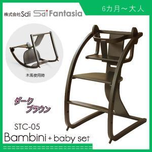 ハイチェア バンビーニ+ベビーセット STC-05 SDI fantasia Bambini チェア 椅子 イス 日本製 佐々木デザイン 木馬 日本製 送料無料 ポイント10倍 里帰り 帰省|pinkybabys