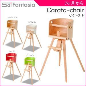ハイチェア SDI Fantasia new カロタチェア CAROTA chair CRT-01H カロタ 赤ちゃん ベビー 子供 kids child 椅子ポイント10倍 送料無料 里帰り 帰省 baby|pinkybabys