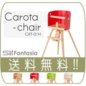 ハイチェア SDI Fantasia new カロタチェア CAROTA chair レッド CRT-01H カロタ チェア 木製 モダン 椅子 イス 佐々木デザイン【メーカー取寄せ品】送料無料 pinkybabys
