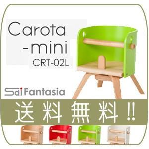 ハイチェア SDI Fantasia new カロタミニ CAROTA mini グリーン CRT-02L ローチェア 木製 モダン 椅子 イス 佐々木デザイン 送料無料 里帰り 帰省 baby|pinkybabys