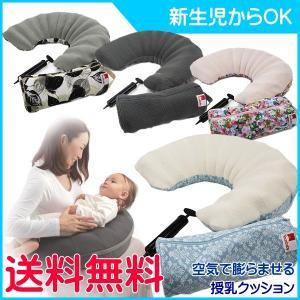 授乳クッション テラスベビー ナーシングピローエア ジャナジャパン 空気式 マタニティ ママ ミルク 抱っこ 授乳 新生児 ギフト 出産祝い 送料無料 baby|pinkybabys