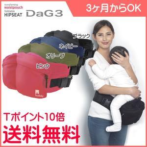 キャリー ヒップシート DaG3 ダッグ3 ウエストポーチ ジャナジャパン 抱っこひも 子守帯 スリング おんぶひも ベビーキャリー 出産祝い 送料無料 ポイント10倍|pinkybabys
