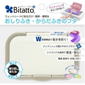 ウェットティッシュふた Bitatto plus ビタット プラス グレイ おしりふき フタ 小物 便利グッズ ワンプッシュ テクセルジャパン ゆうパケットOK|pinkybabys