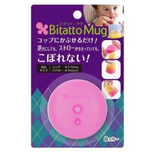 ベビー食器 Bitatto Mug ビタットマグ ピンク PK マグ カップ ふた 蓋 フタ ビタット TechxcelJapan ギフトにも 雑貨 日用品 テクセルジャパン pinkybabys
