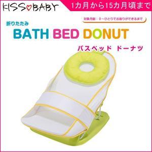 ベビーバスチェア バスベッド ドーナツ シンセーインターナショナル キスベビー 赤ちゃん ベビー マタニティ 出産 沐浴 衛生 お風呂 リクライニング 持ち運び|pinkybabys