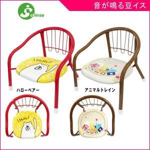 ベビーチェア ローチェア 豆イス シンセーインターナショナル ベビー キッズ 子ども用 椅子 イス 子ども部屋 キッズルーム 動物 アニマル クマ 里帰り 帰省 baby|pinkybabys
