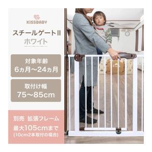 ベビーゲート KISS BABY スチールゲート2 ホワイト シンセーインターナショナル ベビーフェンス ベビー キッズ セーフティグッズ ベビーガード 子育て|pinkybabys