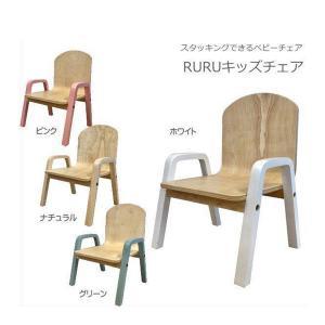 ベビーチェア RURU キッズチェア シモオカ 赤ちゃん 子供 ベビー キッズ baby kids child スタッキング 木製 ローチェア 椅子 イス ギフト お祝い プレゼント|pinkybabys