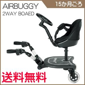 エアバギー 2ウェイボード 2way board airbuggy ベビーカー ベビーバギー ボード ステップ 二人乗り ギフト プレゼント 一部地域送料無料 baby|pinkybabys
