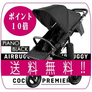 ベビーカー エアバギーココ プレミア AirBuggy coco PREMIER ピアノブラック PIANO BLACK  GMP 3輪ベビーカー バギー ★御出産御祝にも★送料無料 ポイント10倍|pinkybabys