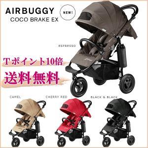 ベビーカー エアバギー ココ ブレーキ EX GMPインターナショナル AIRBUGGY COCO BRAKE EX ストローラー A型 一部地域送料無料 baby|pinkybabys