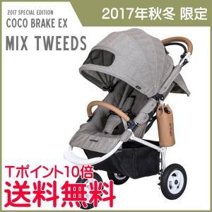 ベビーカー エアバギー ココ ブレーキ EX スペシャルエディション ミックスツィード ABLI0161 限定モデル 一部地域送料無料 ポイント10倍 baby|pinkybabys