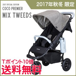 ベビーカー ココプレミア スペシャルエディション ミックスツイード ABLI0165 3輪ベビーカー 一部地域送料無料 ポイント10倍 baby|pinkybabys