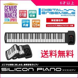 楽器玩具 シリコンピアノ 電子ピアノ キーボード ギター トランペット TKクリエイト 誕生日 プレゼント 楽器 音楽 SNS 一部地域送料無料 pinkybabys