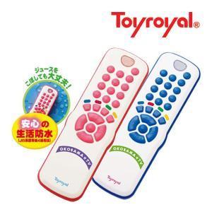 おもちゃ 本物みたいなお子さまリモコン トイローヤル ギフト ラトル 出産祝 知育玩具 リモコン テレビ 男の子 女の子 赤ちゃん kids baby|pinkybabys