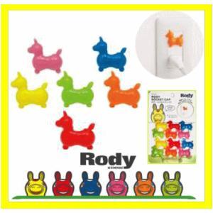 ローヤル 3522 ロディ RODY コンセントキャップ ToyRoyal rody コンセント キャップ セーフティ 安全 室内 トイローヤル* baby|pinkybabys