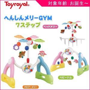 フロアメリー 3808 へんしんメリーGYM 7ステップ ローヤル toyroyal おもちゃ toys ギフト gift 誕生日プレゼント 出産祝い 人気 pinkybabys