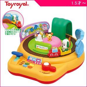 知育玩具 ワンワンとうーたんの電車ごっこ ローヤル おもちゃ キッズ 子ども 音楽 テレビ 誕生日 ギフト お祝い プレゼント 連休 帰省 SNS インスタ|pinkybabys