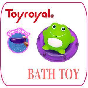 お風呂のおもちゃ 7198 プカプカカエルのみずてっぽう トイローヤル ToyRoyal バストイ お風呂 おもちゃ オフロ おふろ グッズ ベビー キッズ 子供 ローヤル|pinkybabys