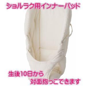 ラッキー工業 L4000 ショルラク インナーパッド  Shoul Raku おんぶひも ベージュ 子守帯 抱っこひも おんぶひも だっこひも 日本製 baby|pinkybabys