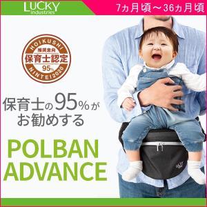 抱っこ紐 ヒップシート ポルバン アドバンス POLBAN ADVANCE ラッキー工業 ベビー キッズ 赤ちゃん 子供 お出かけ 育児 子育て ママ 外出 一部地域送料無料|pinkybabys