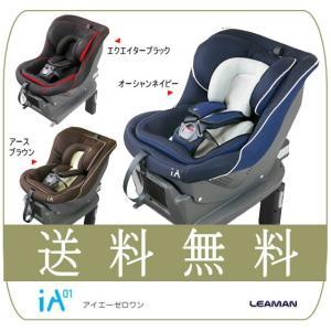 チャイルドシート iA01 アイエーゼロワン リーマン LEAMAN シート 新生児 ベビー 子供 ISOFIX アイソフィックス 一部地域送料無料|pinkybabys