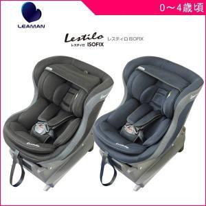 チャイルドシート レスティロ ISOFIX リーマン ベビー キッズ マタニティ 新生児から 出産 準備 赤ちゃん 車 カーシート ISO お祝い ギフト 帰省 お出かけ|pinkybabys