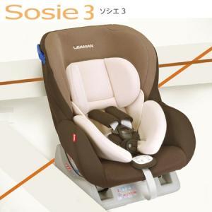 チャイルドシート ソシエ3 ミルトブラウン leaman sosie3 リーマン ジュニアシート 子供用 カーシート 新生児 日本製|pinkybabys