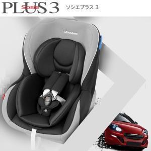 チャイルドシート ソシエプラス3 ファイングレー リーマン leaman ジュニアシート シートベルト固定 赤ちゃん 新生児 日本製 お買い得モデル|pinkybabys