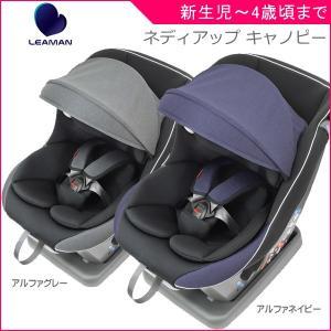 チャイルドシート ネディアップ キャノピー リーマン 赤ちゃん ベビー キッズ 子供 新生児 baby kids 出産準備 出産祝 シートベルト 一部地域 送料無料|pinkybabys
